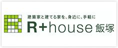 建築家と建てる家を、身近に、手軽に R+house 飯塚