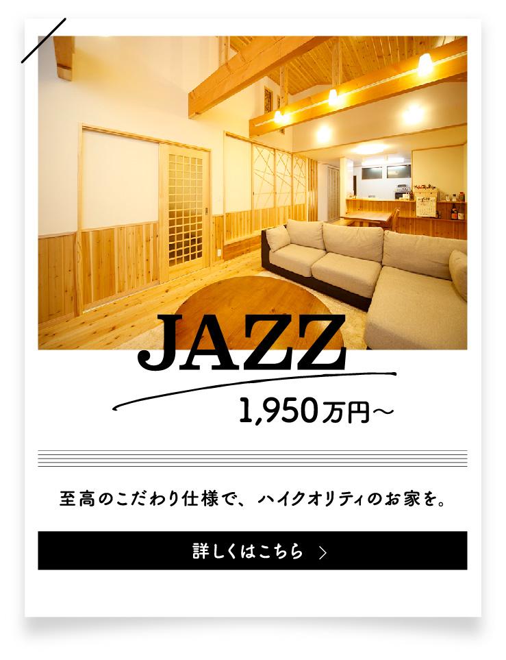 至高のこだわり仕様で、ハイクオリティのお家を;1,950万円~
