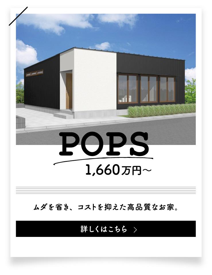 無駄を省き、コストを抑えた高品質なお家;1,660万円~