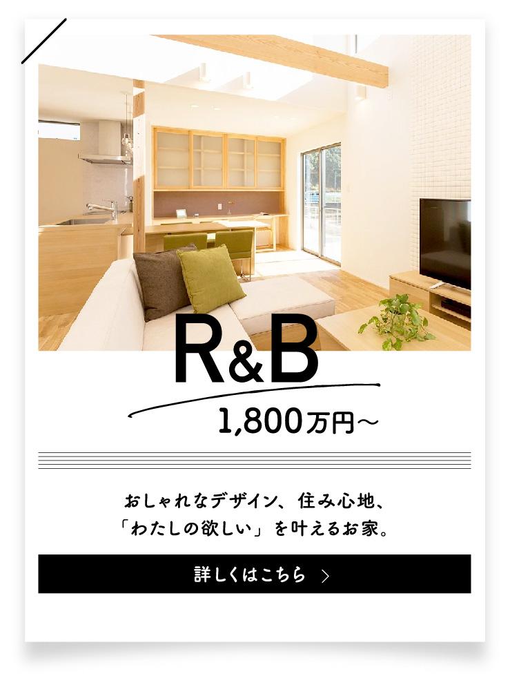 おしゃれなデザイン、住み心地、「わたしの欲しい」を叶えるお家;1,800万円~
